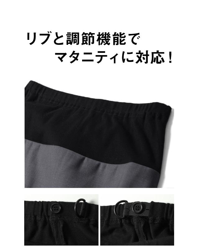調節機能でマタニティに対応するママスーツスカート