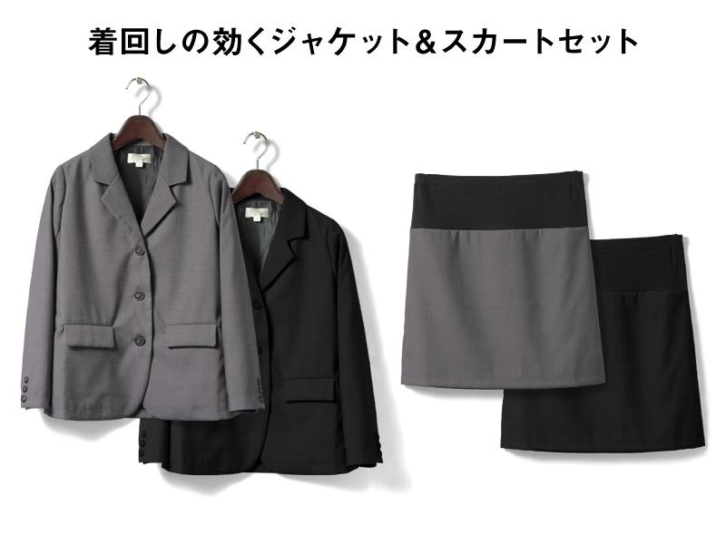 着まわしのきくジャケット&スカートセット