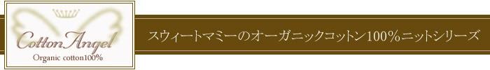 スウィートマミーのオーガニックコットン100%ニットシリーズ