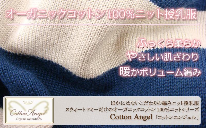 授乳服マタニティ やわらかオーガニックコットン100% ボーダーニット授乳チュニックワンピース(シャーリーン)