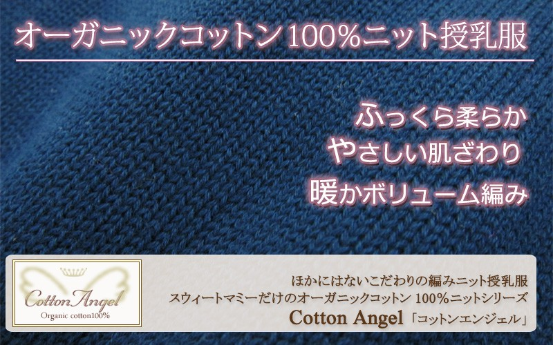 オーガニックコットン100% サテンリボン 授乳 ニットトップス