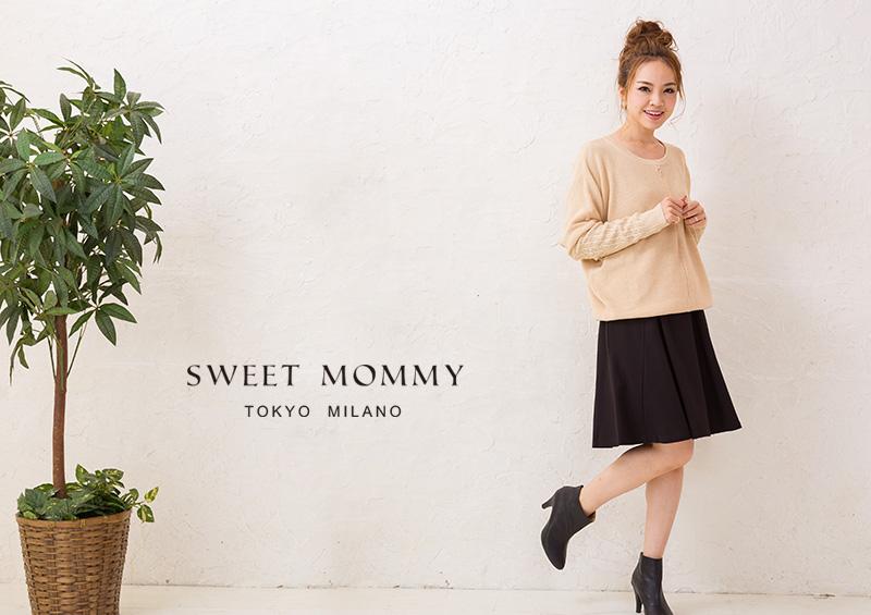 授乳服とマタニティウェアのスウィートマミーがおすすめするドルマンニット授乳服