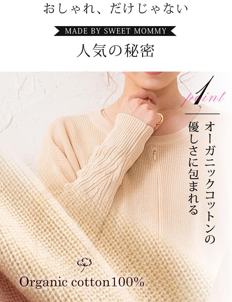 おしゃれでかわいいのに使いやすい授乳服