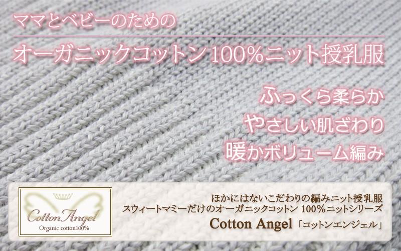 オーガニックコットン100%ニット 裾リブ Vネック 授乳チュニック 【エリー】