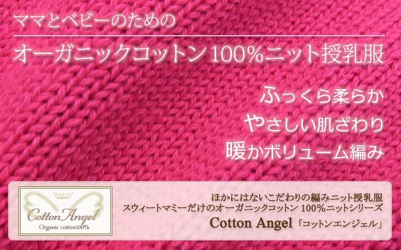 オーガニックコットン100%ニット バイカラ― ドルマン 授乳 チュニック