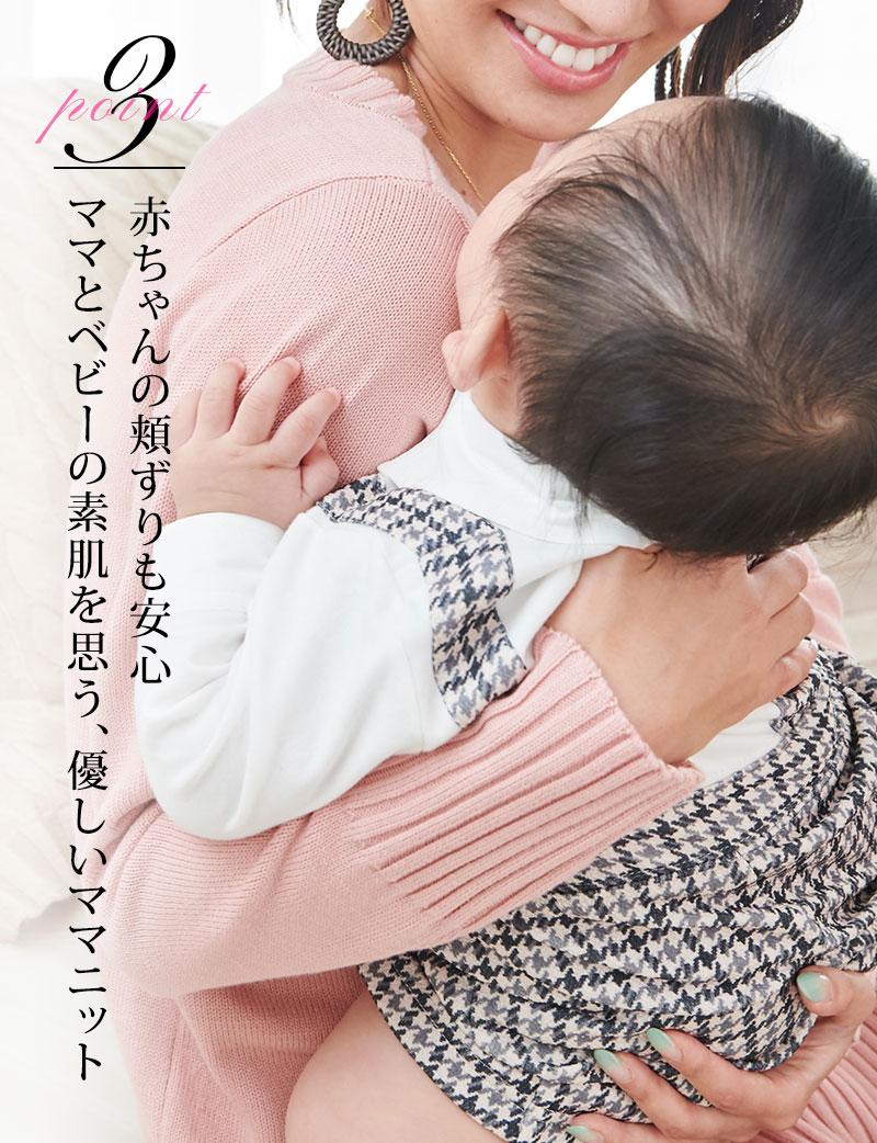 赤ちゃんの頬ずりも安心、ママとベビーの素肌を思う優しいママニット