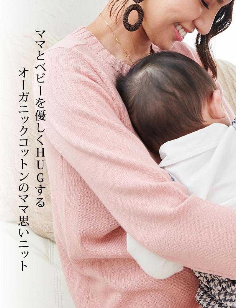 ママとベビーを優しくHUGする、オーガニックコットンのママ思いニット
