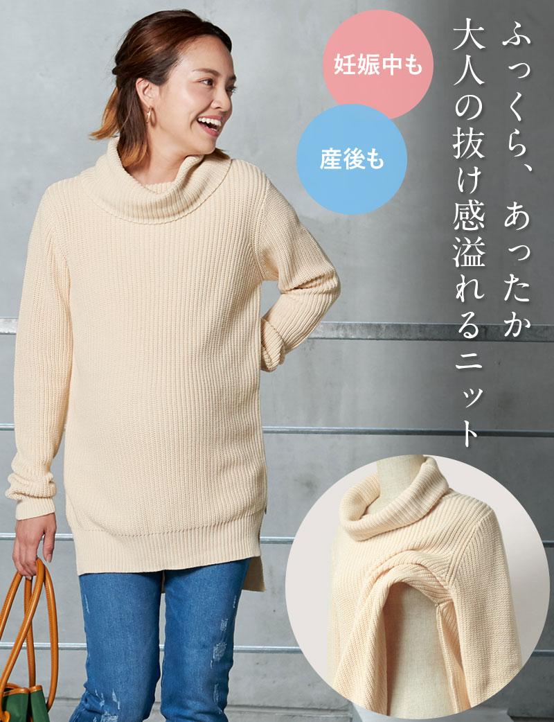 大き目シルエットが可愛い!オーガニックコットンニットの授乳服トップス