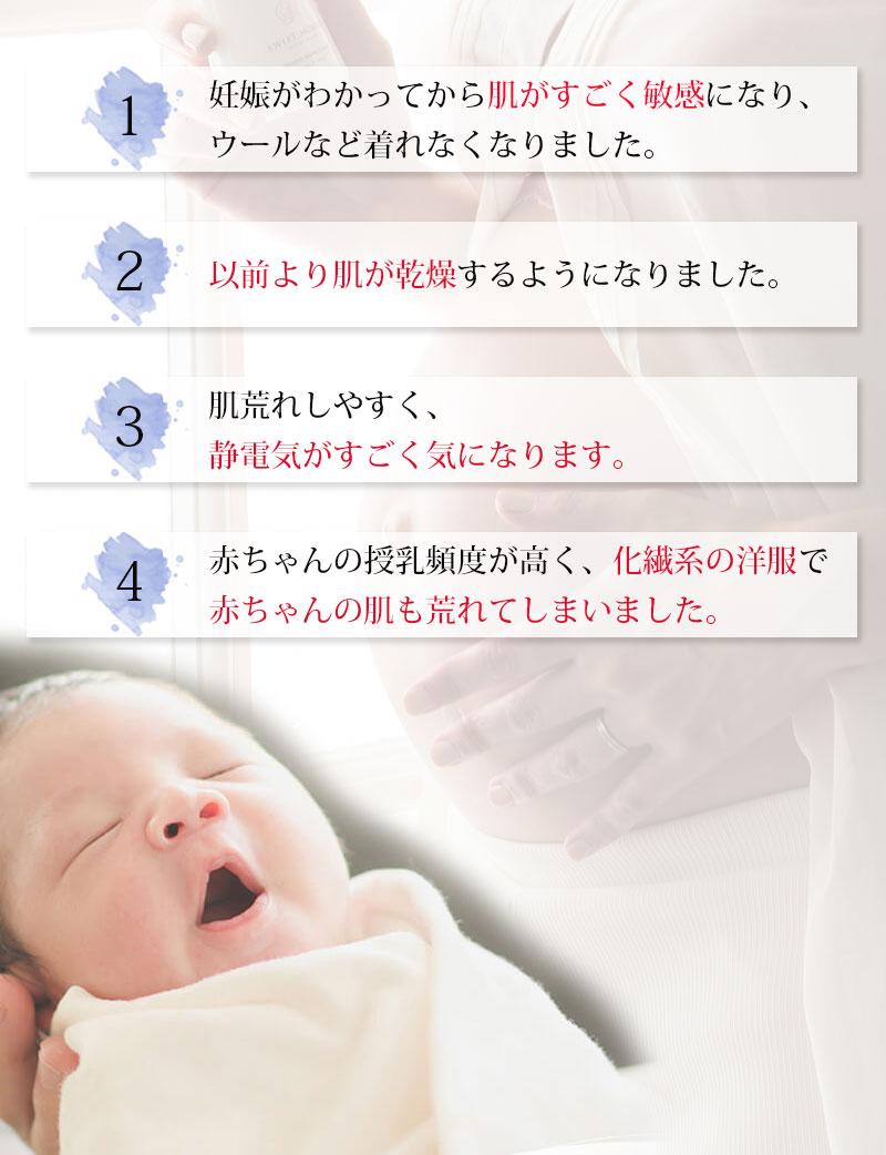 静電気 肌荒れ 赤ちゃん 敏感肌 ニット商品