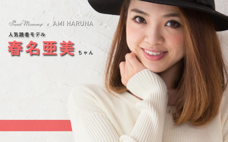 人気読者モデルの春名亜美ちゃん着用