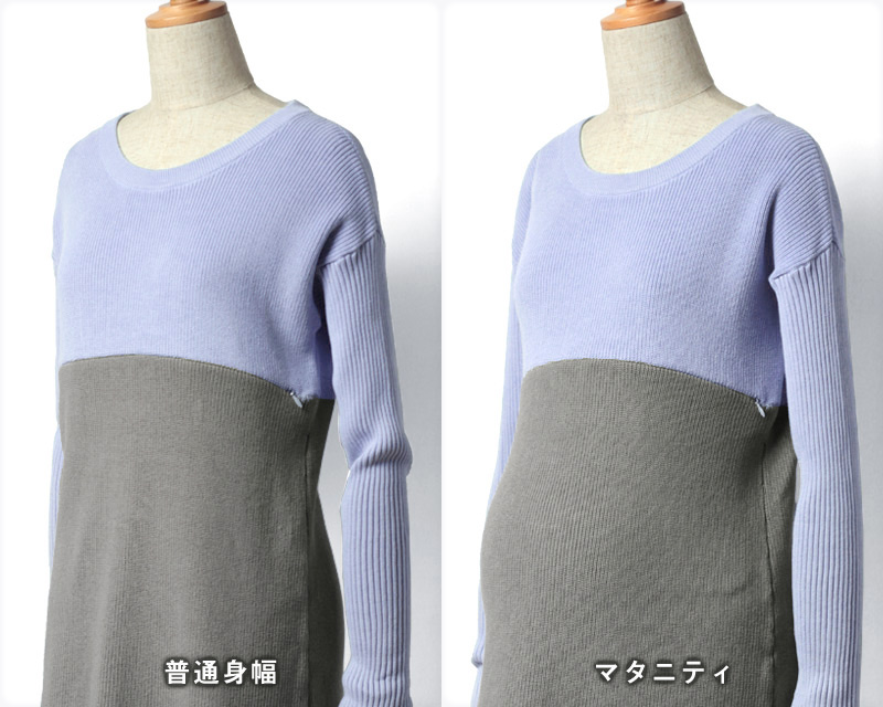 産前産後の着用比較