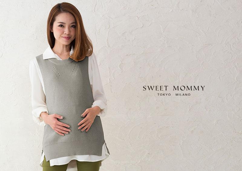 授乳服とマタニティウェア通販のスウィートマミーがおすすめするニットベストの授乳服