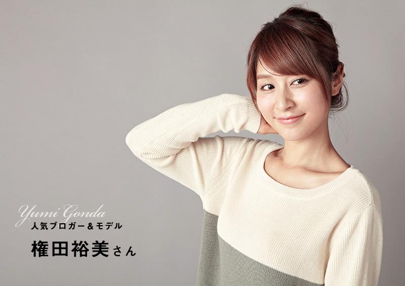 人気ブロガー&モデルの権田裕美さん着用