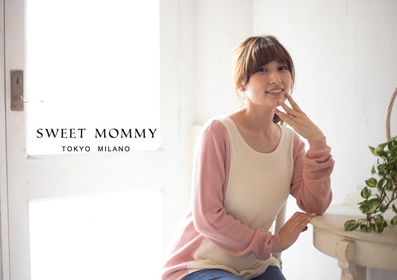 授乳服とマタニティウェアの通販専門店スウィートマミーがおすすめする上質ニットの暖か授乳服ニット