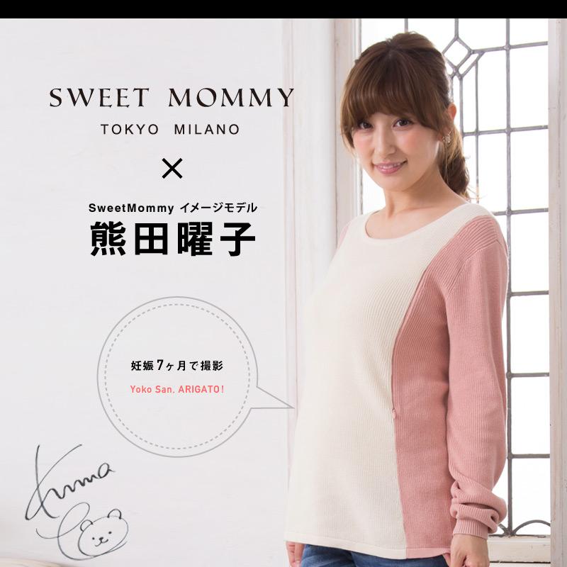 妊娠7か月で撮影!人気タレントの熊田曜子さん着用