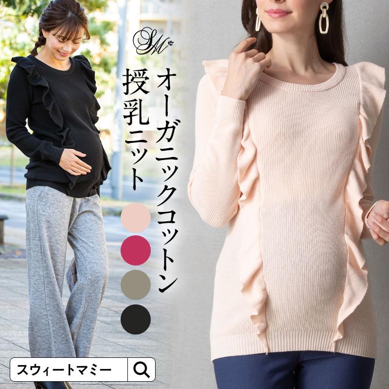 プレママ・授乳ママのためのコットンニット授乳服トップスのメイン画像
