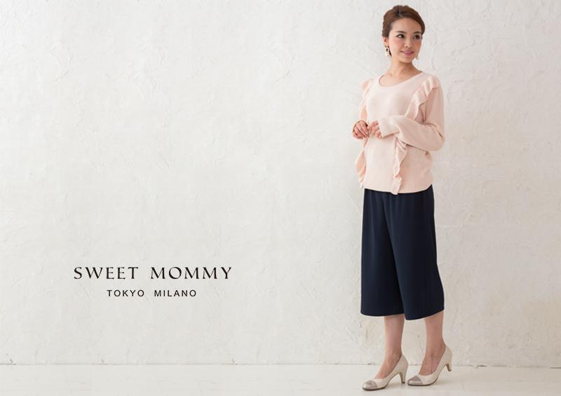 授乳服とマタニティウェア通販のスウィートマミーがおすすめするキレイめニット授乳服トップス
