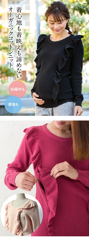 赤ちゃんとの大事な時間に。ママを優しく包むニットの授乳服