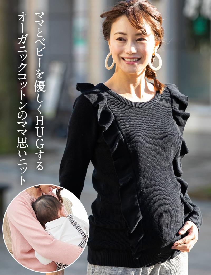 プレママ・授乳ママのためのコットンニット授乳服トップス
