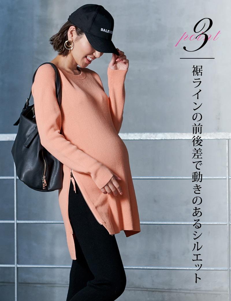 スマートに授乳ができる授乳服ニット