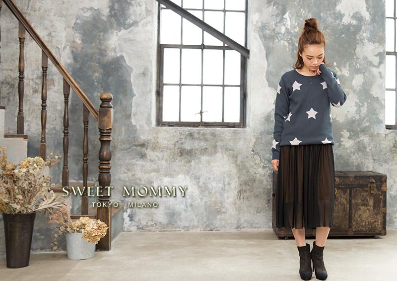 授乳服とマタニティウェアのスウィートマミーがおすすめする星柄授乳服ニット