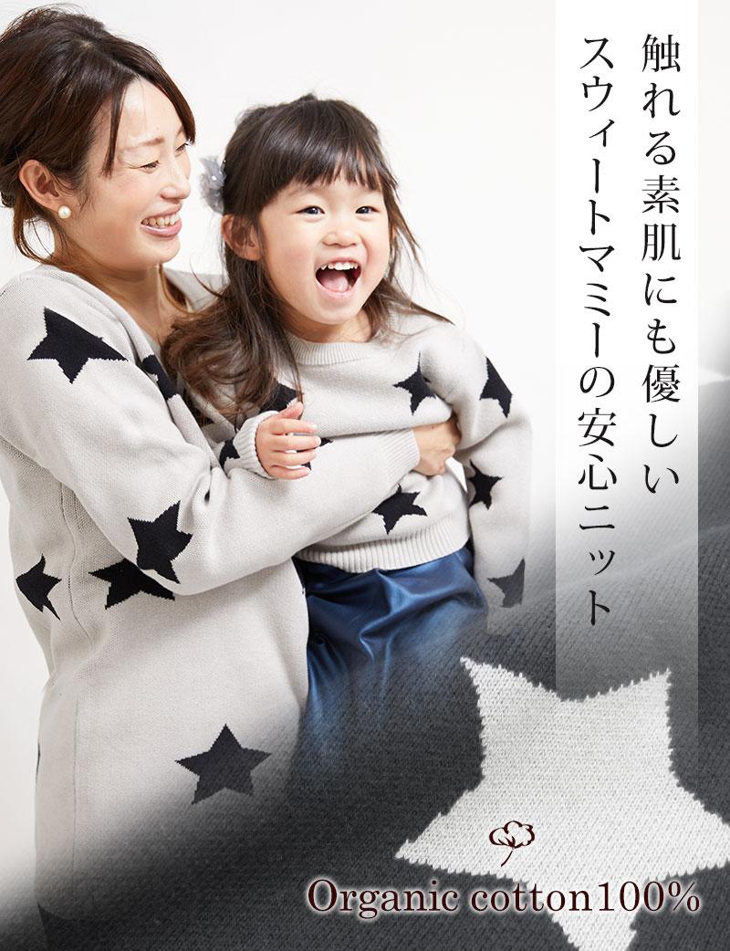 チクチクしないから、親子で嬉しい 親子リンクも可愛いコットン100%の星柄ニット