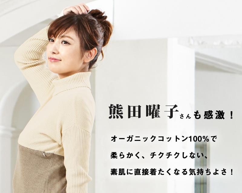 熊田さんも感激!素肌に直接着たくなるマタニティニット授乳服