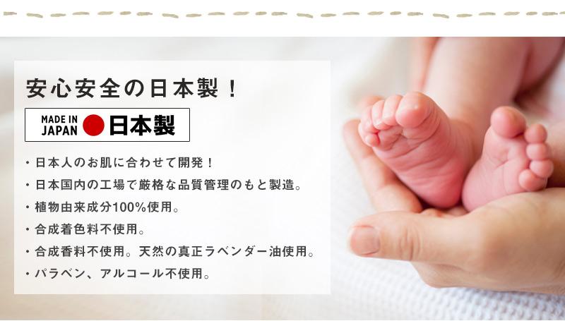 安心安全の日本製