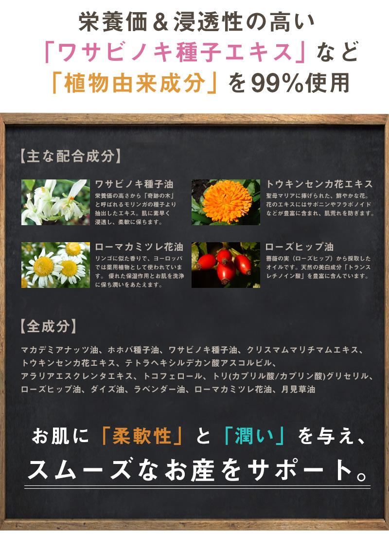 栄養価&浸透性の高いワサビノ種子エキスなど植物由来成分を99%使用