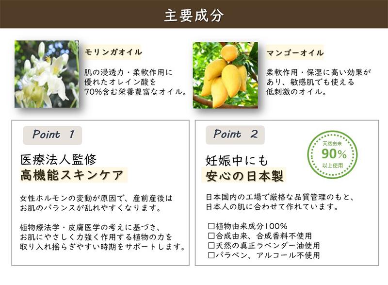 人気のマンゴーオイル配合と安心の日本製