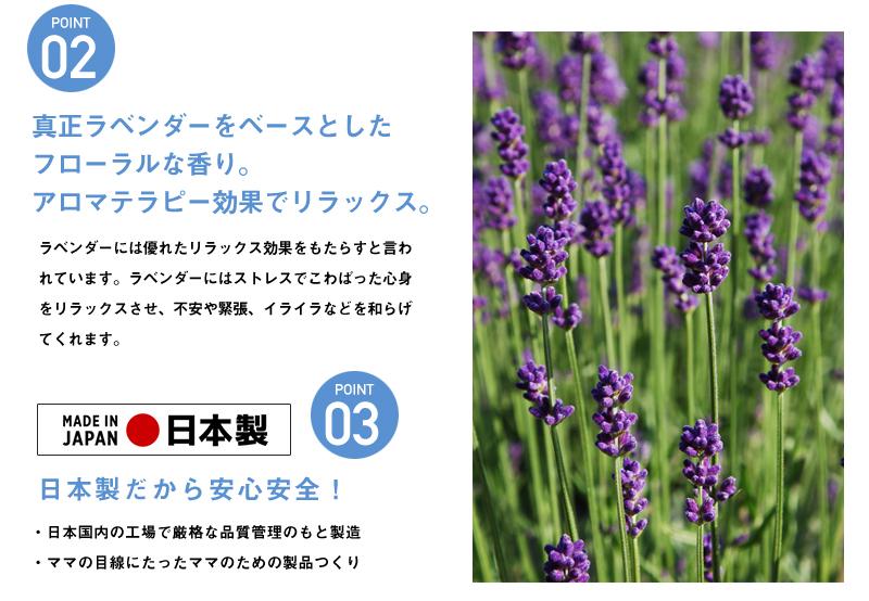 ラベンダーの香り、日本製
