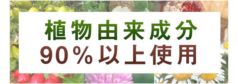 植物由来成分90%