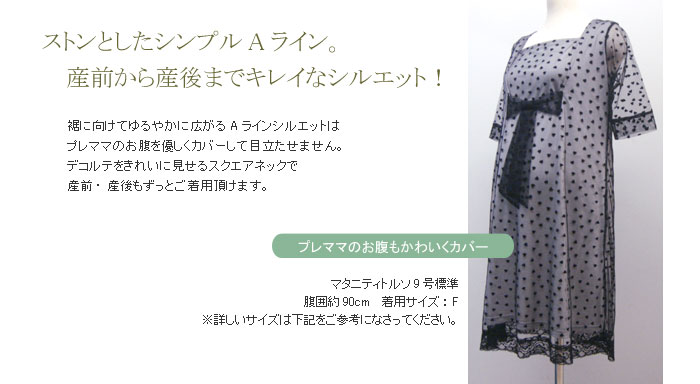 ハートチュールフォーマル授乳ドレス【マリアンナ】