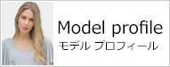 モデルプロフィール