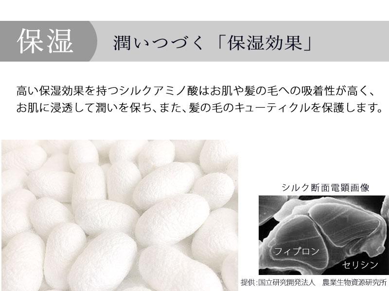 シルクアミノ酸 保湿について
