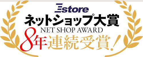 Eストアーネットショップ大賞7年連続受賞! 2020年マタニティ部受賞