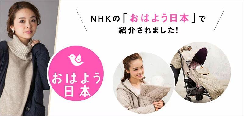 NHK おはよう日本で紹介されました。