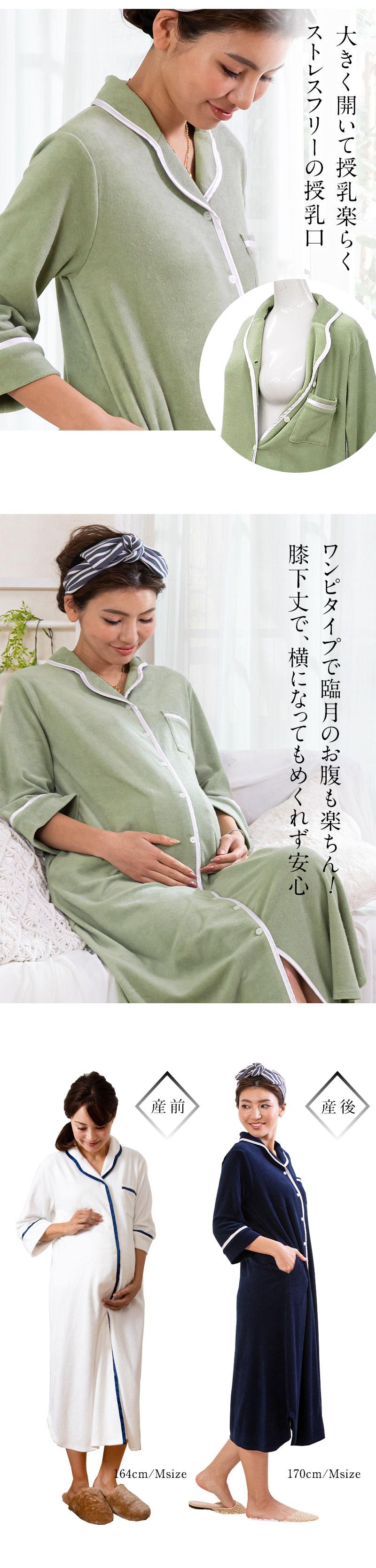 産前産後兼用