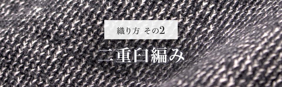 二重臼編み
