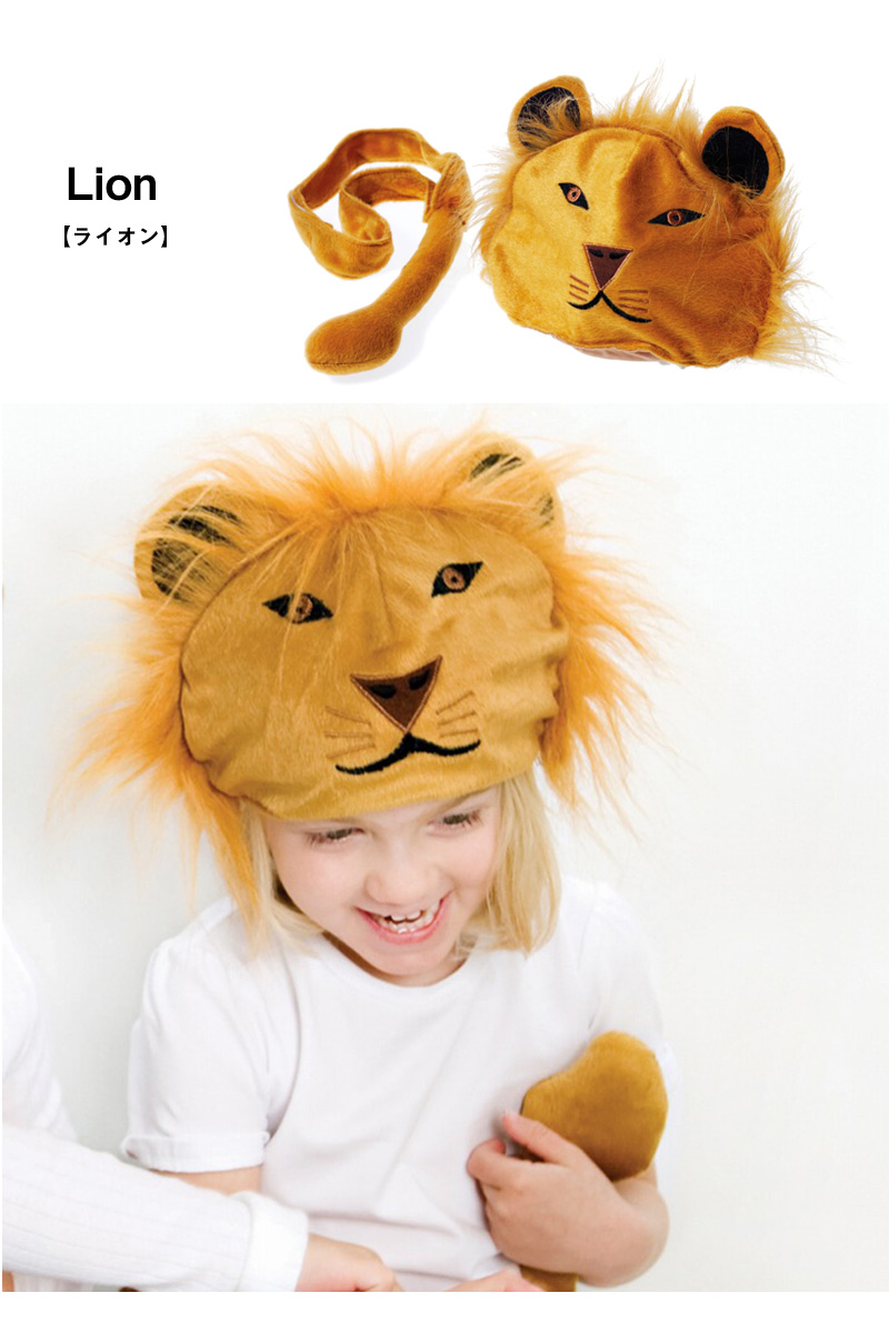 ライオンのアニマル帽子
