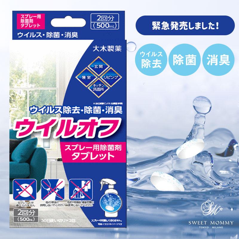 ウイルオフスプレー用除菌剤タブレット