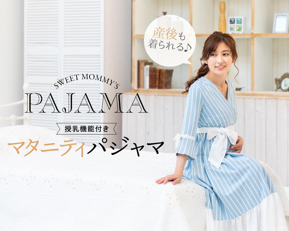 授乳機能付きマタニティパジャマ