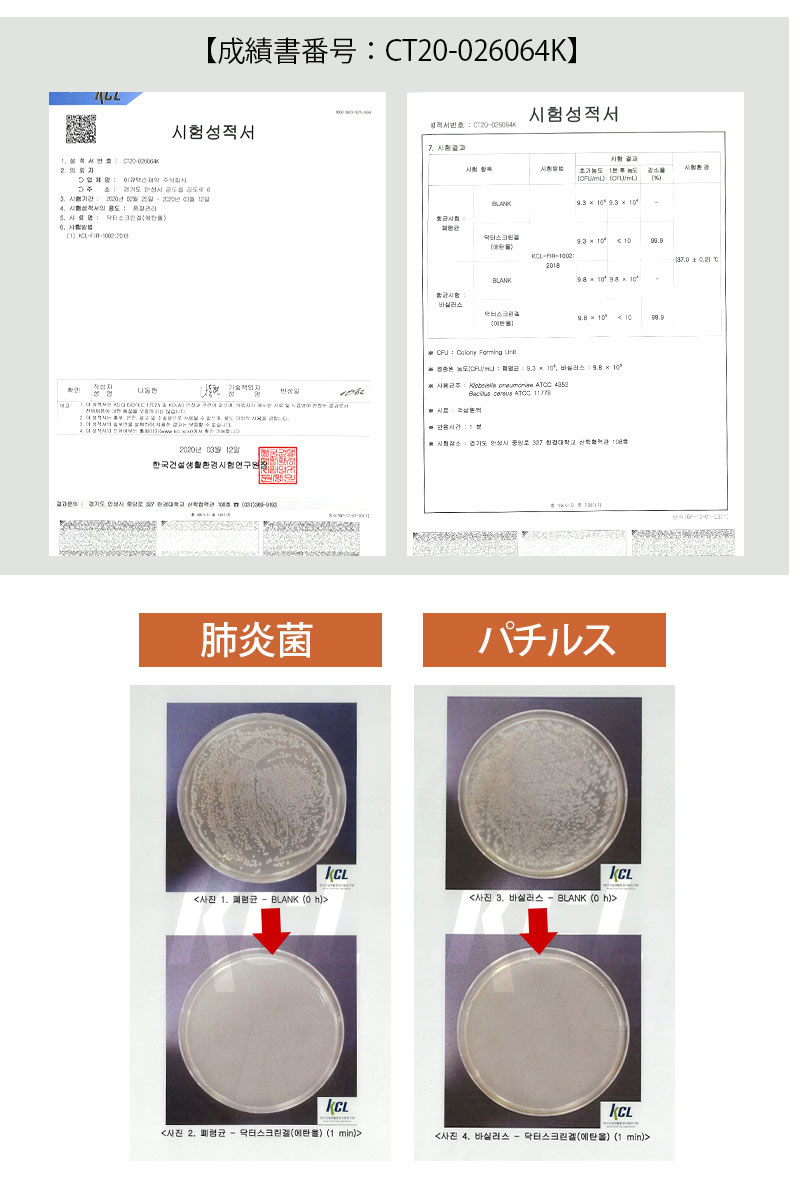 除菌スプレー 殺菌スプレー 肺炎菌