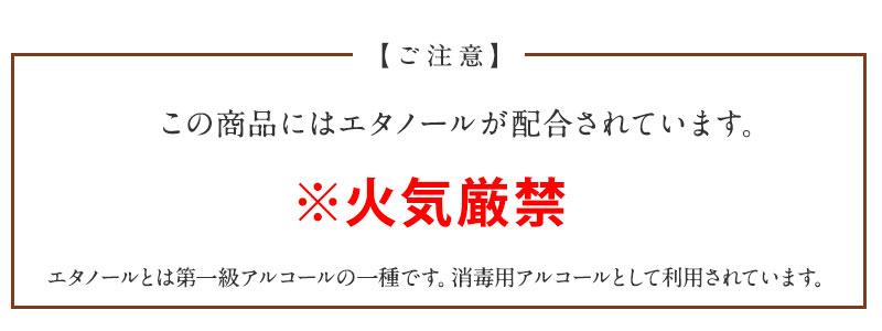 アルコール商品 注意書き 火気厳禁