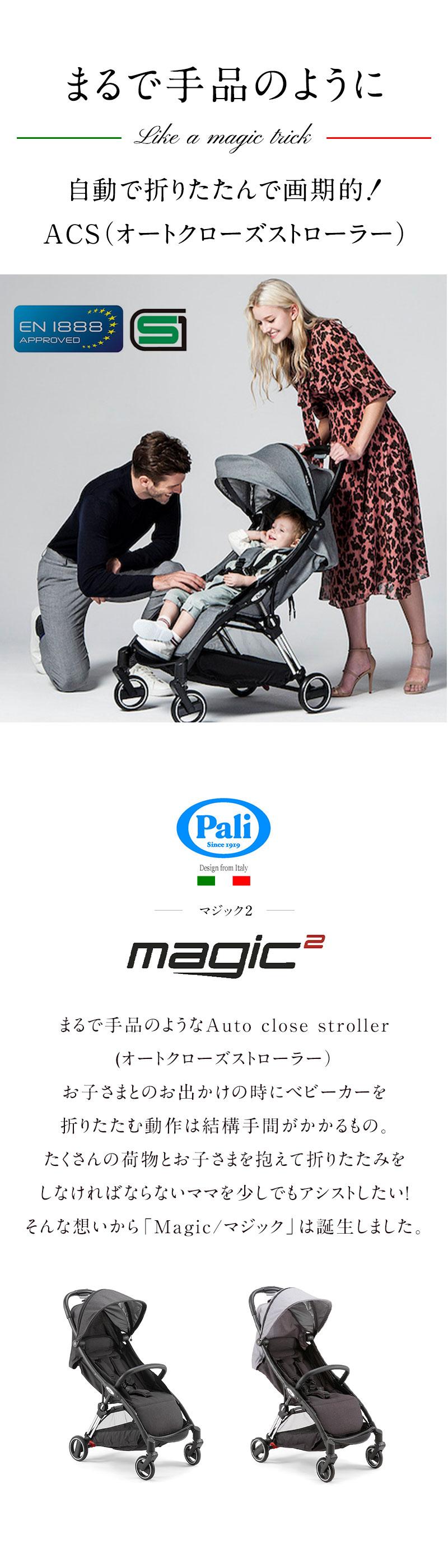 A型ベビーカー!Pali(パーリ)の 【Magic】マジック