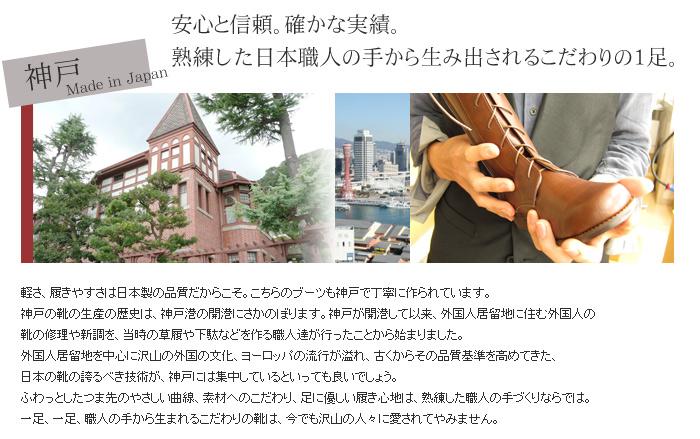 安心と信頼、確かな実績。熟練した日本職人の手から生み出されたこだわりの1足