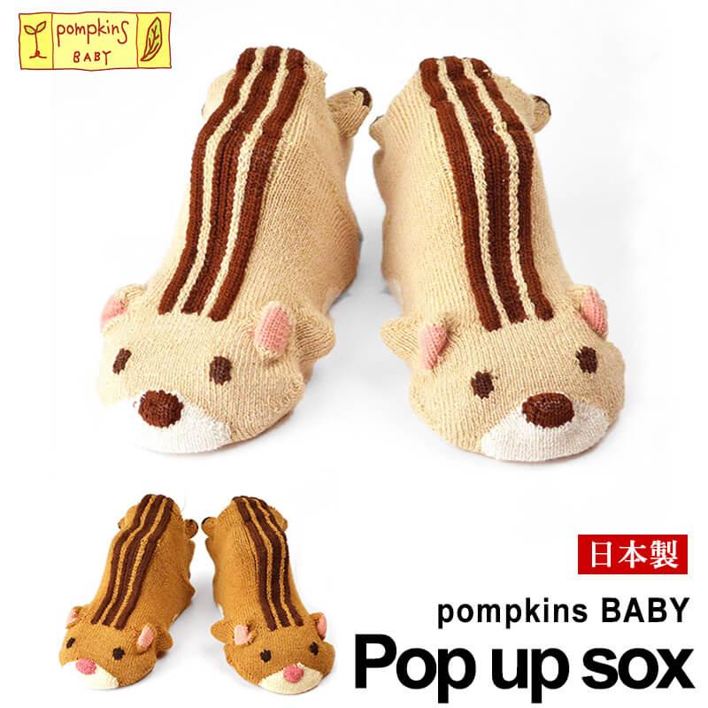 ベビーソックス(シマリス) pompkins BABY 赤ちゃん/ベビー/ソックス/靴下
