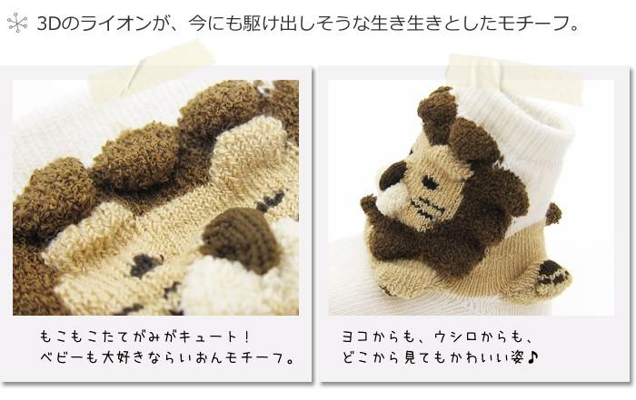 ベビーソックス(ライオン) pompkins BABY 赤ちゃん/ベビー/ソックス/靴下
