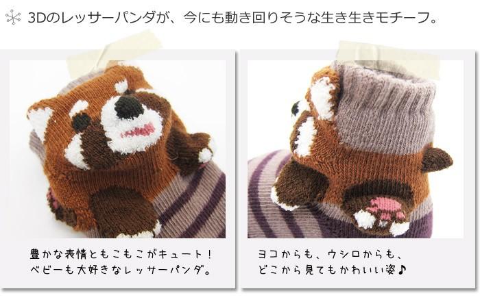 ベビーソックス(レッサーパンダ) pompkins BABY 赤ちゃん/ベビー/ソックス/靴下