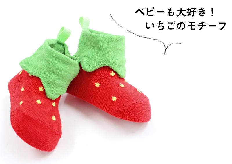 ベビーも大好き! 日本製 ベビー いちご靴下